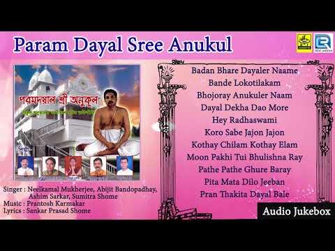 Param Dayal Sree Anukul   পরম দয়াল শ্রী অনুকূল   Bangla Anukul Thakur Bhajan   AUDIO JUKEBOX