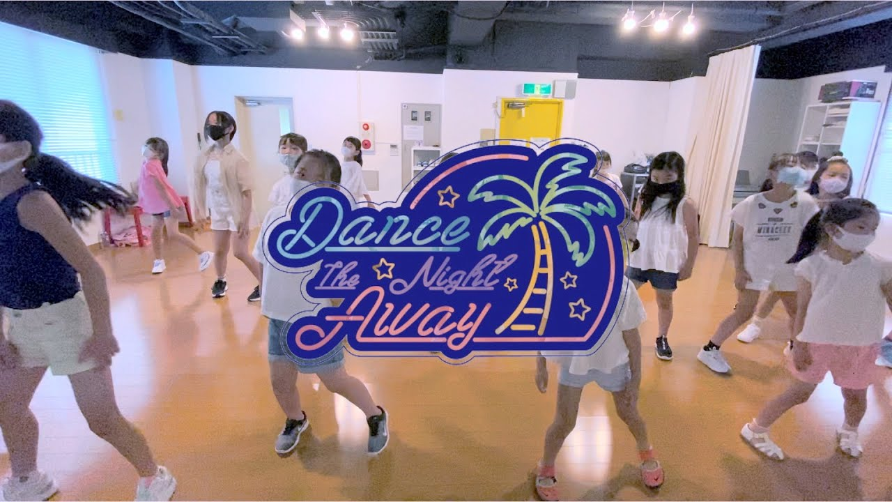 TWICE「Dance The Night Away」 covered by 新富町キッズ①クラス