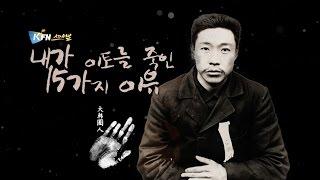 [안중근 의사 순국 106주년 특별기획 다큐멘터리] 내가 이토를 죽인 15가지 이유 (Full Episode)