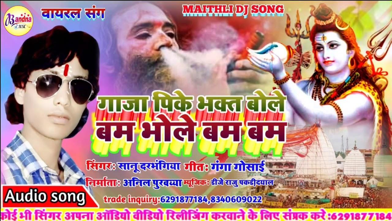 sonu darbhangiya bhakti song raman ji yadav bhakti anil yadav bhakti song dj bhakti song