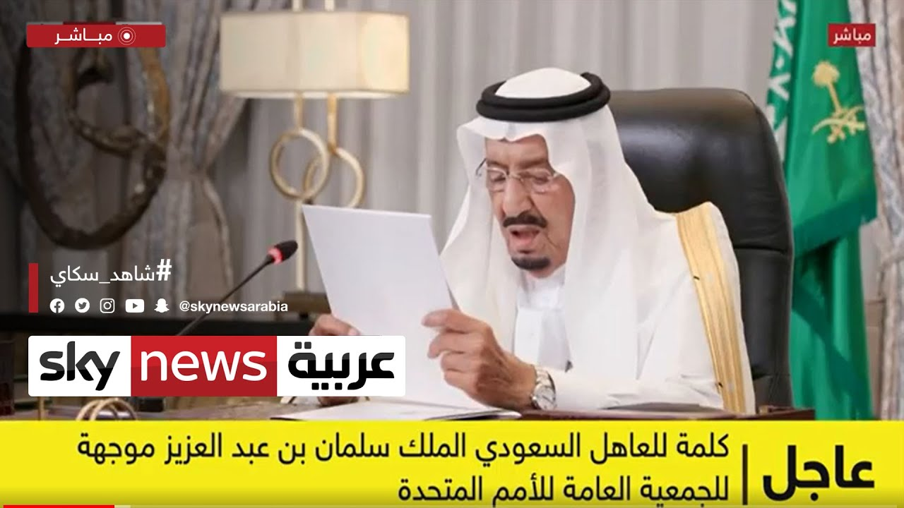 الملك سلمان بن عبد العزيز: دعمنا الجهود الدولية لمواجهة وباء كورونا | #عاجل  - 19:54-2021 / 9 / 22