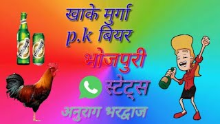 Khake murga pike biyar bolal jayi happy New yar । खेसारी लाल यादव happy new yar song अनुराग भारद्वा
