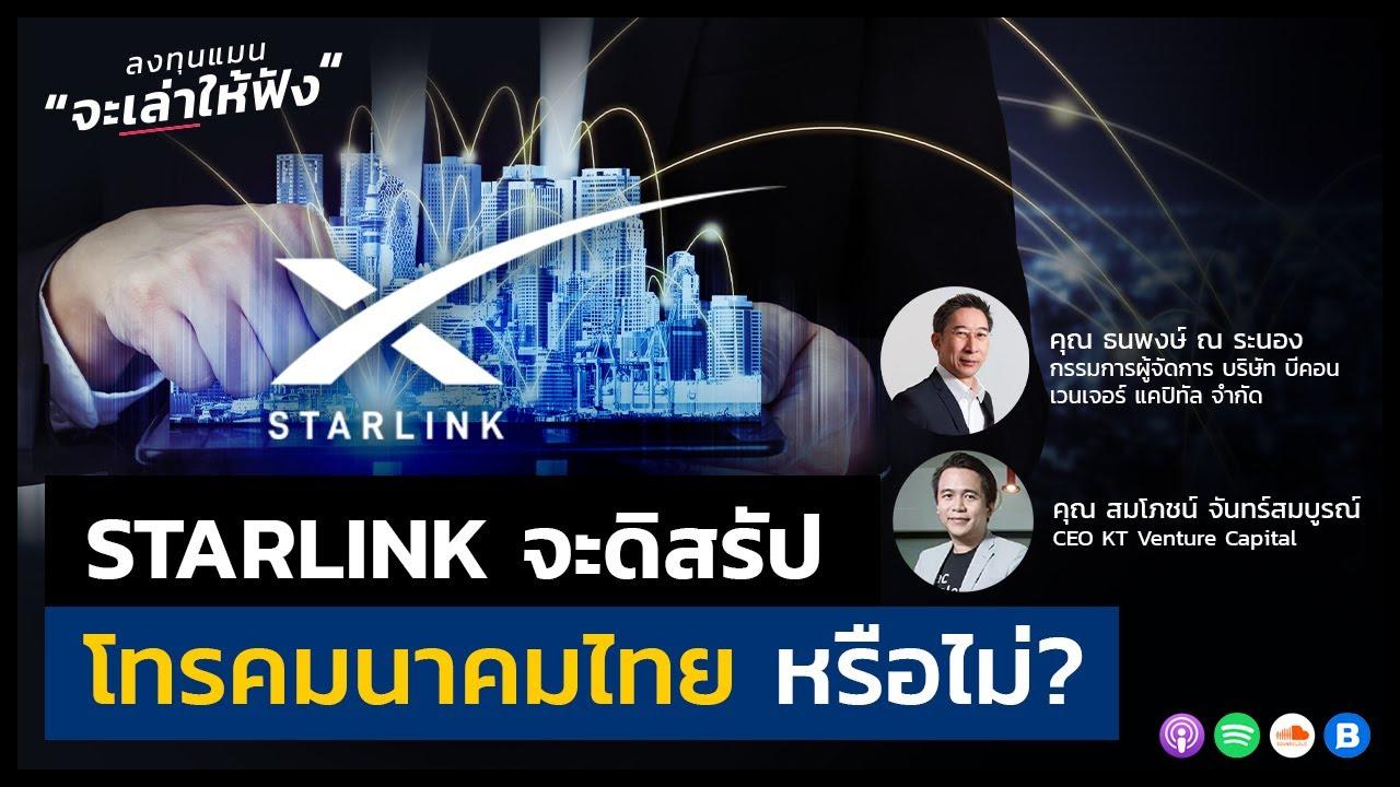 STARLINK จะดิสรัป โทรคมนาคมไทย หรือไม่?
