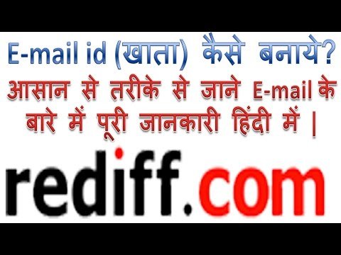 How to create email id on rediffmail in Hindi | Rediff pe apna account kaise banaye mail kaise kare
