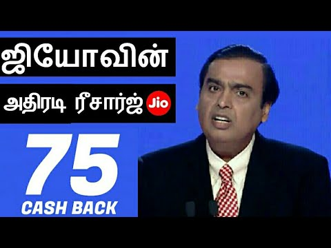 🔥Jio Cash Back Offer🔥| 75 Rupees Cash Back Offer | PhonePe Jio offer - Tamil | தமிழ்