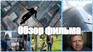 "Обзор на фильм ""Прогулка"""