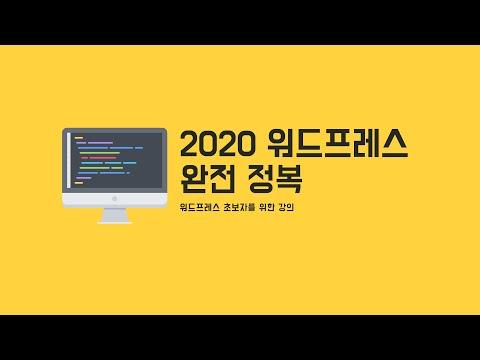 2020 워드프레스 기본 강의 - 이해