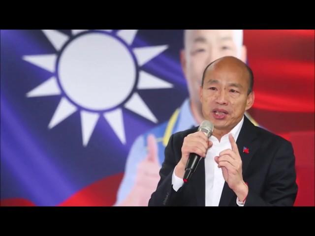 Кандидаты в президенты Тайваня: Хань Го-юй