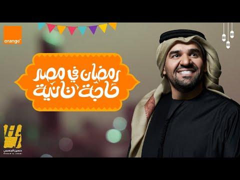 حسين الجسمي - رمضان في مصر حاجة تانية (اورنچ رمضان)   2021