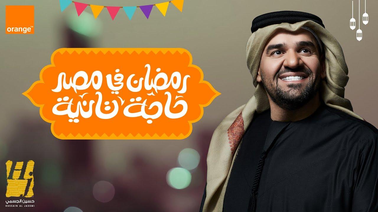 حسين الجسمي - رمضان في مصر حاجة تانية (اورنچ رمضان) | 2021