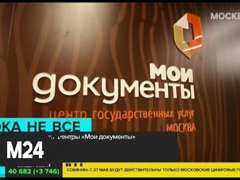 """В столице 25 мая возобновят работу 88 центров госуслуг """"Мои документы"""" - Москва 24"""