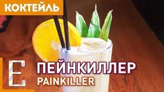 ПЕЙНКИЛЛЕР (Painkiller) — рецепт коктейля на основе рома