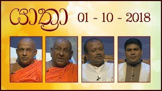 YATHRA - යාත්රා | 01-10-2018 | SIYATHA TV Thumbnail