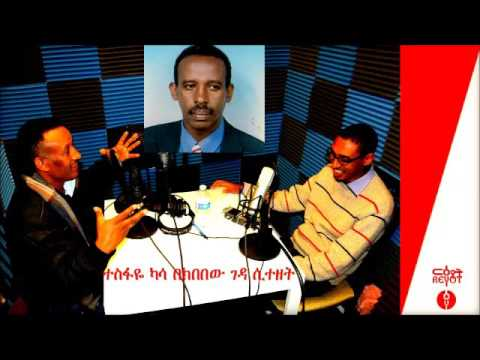 Kibebew Geda commemorating the funniest Ethiopian Comedian Tesfaye Kasa