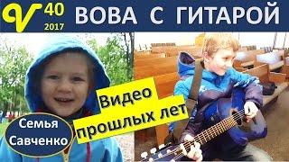 Музыкальные уроки, Вова с гитарой, Видео из детства Влог 40 многодетная семья Савченко