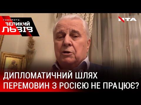 Телеканал НТА: Ексклюзив. Дискусія з Леонідом Кравчуком про те, як повернути мир на Донбасі