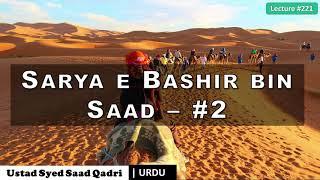 Seerat un nabi Lecture 221 || Sarya e Bashir bin Saad #2