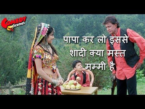 पापा कर लो इससे शादी क्या मस्त मम्मी बनेगी ये मेरी - Mithun - Pati Patni Ka Jhagda Comedy