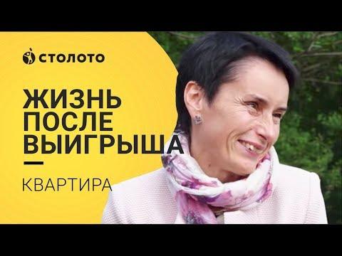 Столото представляет| Победитель Русского Лото| Наталья Макеева| Выигрыш квартира