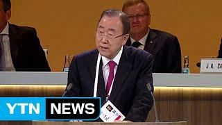 반기문 전 총장, IOC 윤리위원장에 공식 선출 / YTN