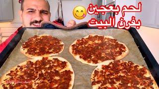 لحم بعجين بأسهل طريقه وبفرن البيت من الشيف سنان العبيدي Sinan Salih Lammgon