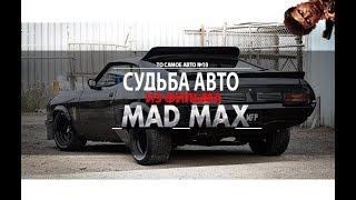 FORD из фильма Безумный Макс. То самое авто!