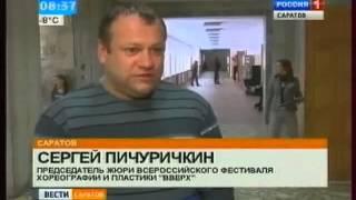 Всероссийский фестиваль ВВЕРХ г. Саратов