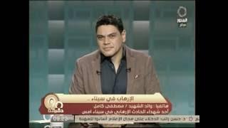فيديو| معتز عبد الفتاح : الجماعات الإرهابية لا تفرق بين الجنود والمدنيين