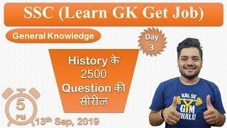 History के 2500 Question की सीरीज || Sandeep Sir GK || 5 PM || Day - 3 ||