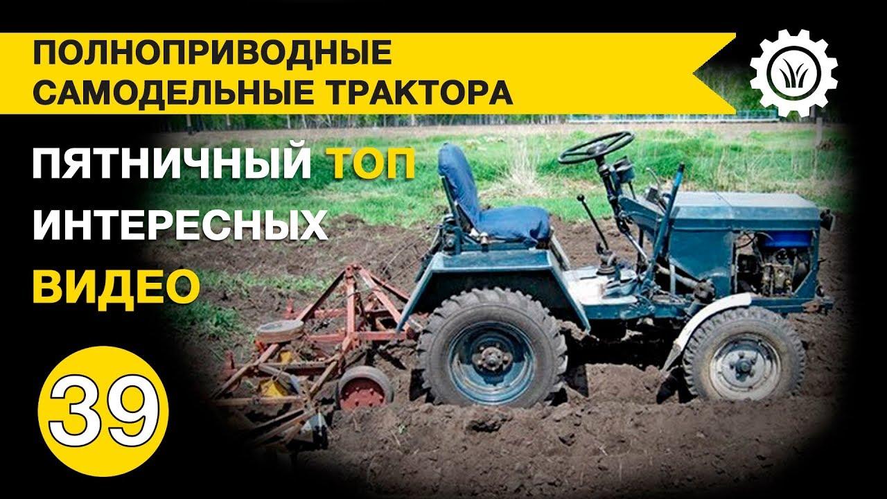 Полноприводные самодельные трактора. Пятничная подборка интересных видео