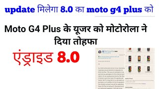 Moto g4 plus android Oreo update info(in hindi)