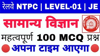 General Science/ विज्ञान #LIVE_CLASS 🔴 For रेलवे NTPC,LEVEL -01,or JE 30
