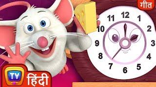 हिकरी डिकरी डॉक गाना (Hickory Dickory Dock Song) - Hindi Rhymes for Children | ChuChuTV