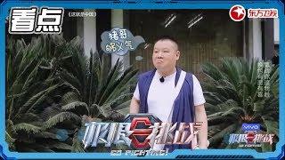 """【看点】贾乃亮""""惨""""成第二个沙溢?被罗志祥安排的明明白白! 《极限挑战5》EP5 20190609 [东方卫视官方高清HD]"""