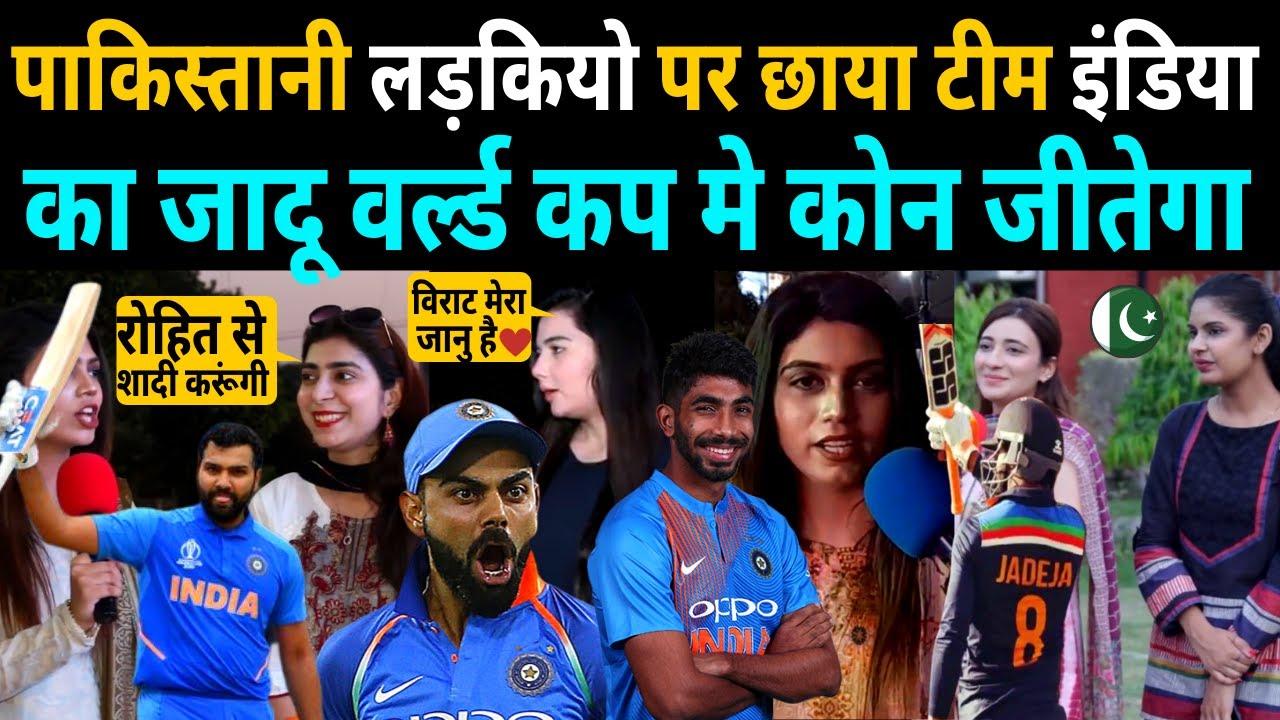 Download pakistani girls Shocking reaction on india vs pakistan t20 world cup cricket match 2021