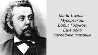 Martti Travela. Мусоргский. Борис Годунов. Еще одно последнее сказанье.
