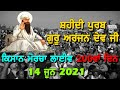 Gambar cover 🔴 LIVE Kisan Morcha 14 June 2021 From Kundali Singhu Border Delhi   Balbir Singh Rajewal