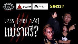 EP 55 Part 1/4 The Sixth Sense คนเห็นผี : แม่ราตรี?