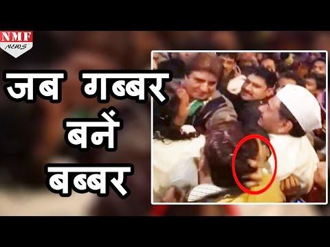 Rahul के Raj Babbar ने खोया आपा, Congress Party Worker के खींचे बाल