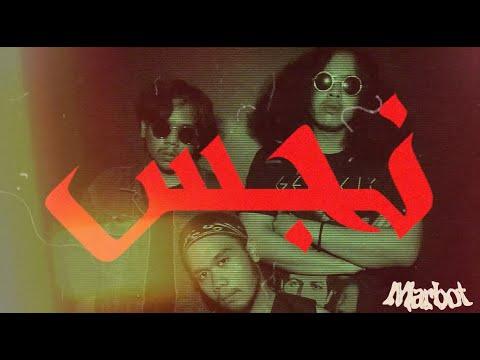 Marbot - Najis / نجس (Official Lyric Video)