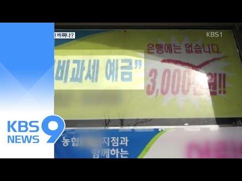 농협 준조합원 1700만 명 '비과세 혜택' 없앤다 / KBS뉴스(News)