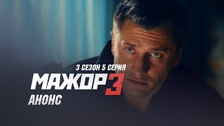 Мажор 3 сезон 5 серия (2018) Анонс, дата выхода