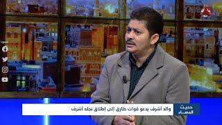 معتقل سابق يروي تجربته في سجون سرية ترعاها قوات طارق صالح في الساحل التهامي