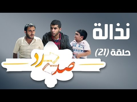 صد رد ايش فيه يا حارة 2 - نذالة - Sud Rad