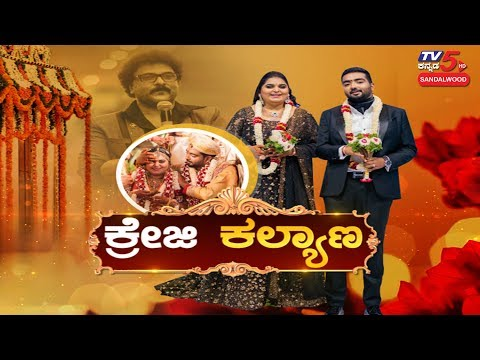 Crazy Star Ravichandran's Daughter Geethanjali Marriage Celebration | TV5 Sandalwood