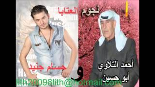 احمد التلاوي وحسام جنيد عتابا
