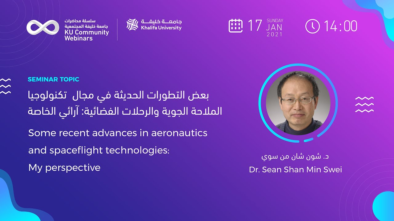 Some recent advances in aeronautics & spaceflight technologies: My perspective by Dr. Sean Shan Min