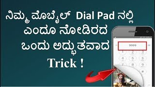 Amazing Powerful Dial Pad Tricks |Android Secret Codes 2018 |Technical Jagattu