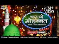 Famous Qawwali Song - Charage Mohabbat - Aslam Akram Sabri - Rasool e Pak - Islamic Video Mp3