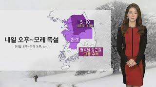[날씨] 내일 더 추워…중부 또 폭설, 15㎝ 이상 / 연합뉴스TV (YonhapnewsTV)